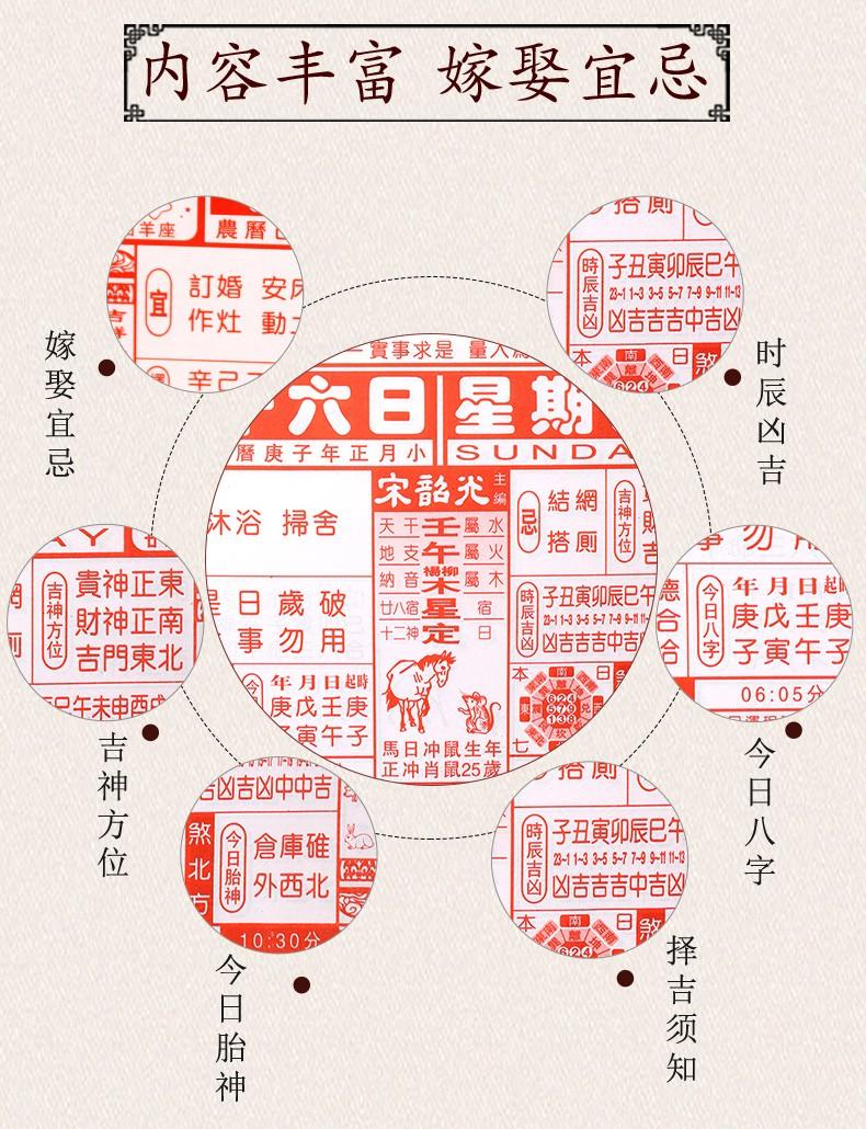 宋韶光,鼠年日历,挂历
